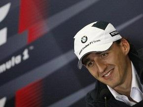 Роберт Кубіца офіційно став пілотом Renault