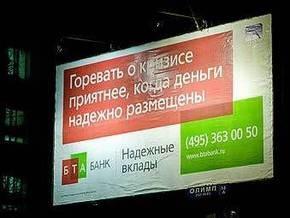 В Москве идут обыски в офисах БТА Банка