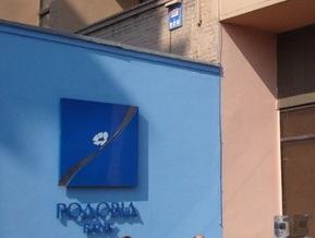 Один из национализированных Украиной банков возобновляет мораторий на выплаты