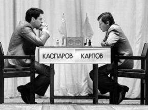 21 сентября Карпов и Каспаров проведут исторический шахматный матч