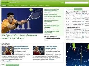 Портал bigmir) net запустив новий розділ Спорт