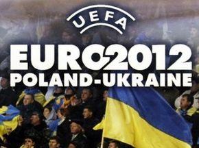 Підготовка до Євро-2012 підвищить рівень роботи правоохоронних органів