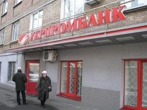 НБУ просит перевести депозиты вкладчиков Укрпромбанка в Ощадбанк