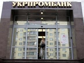 Ъ: Сегодня Укрпромбанк выдаст все оставшиеся деньги из кассы и заморозит деятельность