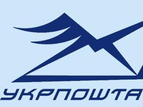 Кабмин выделил 1,4 млрд грн на развитие почтовой связи