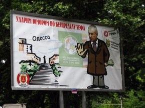 В Одессе появились биллборды с карикатурами на Григория Суркиса