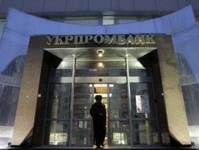 Укрпромбанк уменьшил уставный капитал на 99,9%