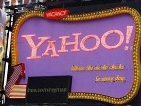 В Yahoo! появился новый финдиректор