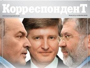 Сьогодні Корреспондент назве імена 50 найзаможніших українців