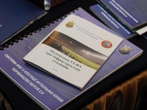ФФУ позбавило три клуби ліцензії на виступ у Прем єр-лізі