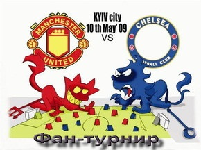 В Киеве состоится фан-турнир среди болельщиков английских клубов