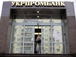 Первый квартал Укрпромбанк завершил с чистым убытком 4,4 млрд грн