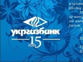 Укргазбанк сократил чистую прибыль на 86%