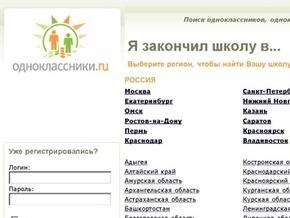 60% Одноклассники.ru оказались в компании из Виргинских островов