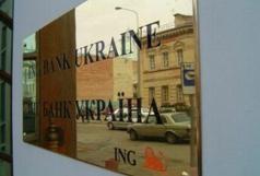 ING сворачивает розничный бизнес в Украине