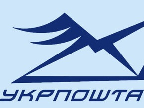 Кабмин утвердил финплан Укрпошти: Предприятие принесет доход в 4,3 млрд грн