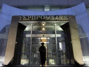 Фонд гарантирования не будет возмещать вклады Укрпромбанка