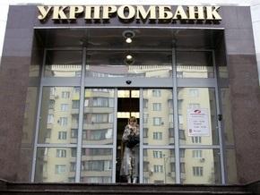 Укрпромбанк уже вернул вкладчикам 140 млн грн