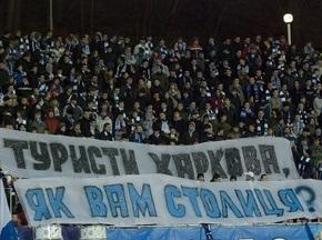 Рейтинг клубов УЕФА: Динамо догнало Металлист