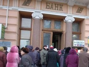 Ъ: Пять банков лишили гарантий вкладов