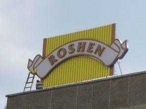СМИ: Roshen судится с супермаркетом