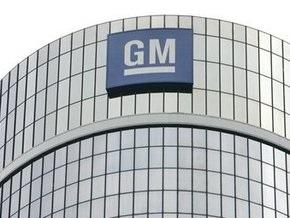 GM просит у европейских стран в $3,3 млрд