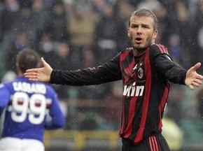 Серия А: Милан уступает Сампдории, Фиорентина и Реджина играют вничью