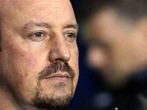 Боссы Ливерпуля почти убедили Бенитеса
