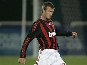 Милан объявит о покупке Бекхэма во вторник