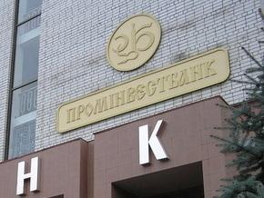 Внешэкономбанк выделяет Проминвестбанку кредит в $1 млрд