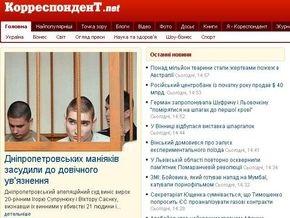 Новини від Корреспондент.net стали доступними абонентам Київстар