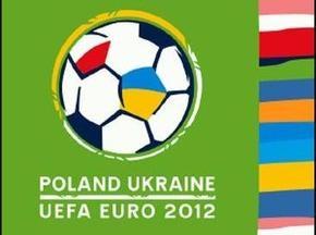 Франция поможет Украине с Евро-2012