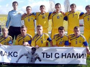 U-21: Українці зіграли внічию з турками