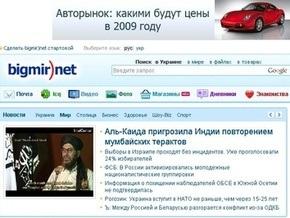Bigmir)net и Мeta.ua объединили свои аудитории для рекламодателей