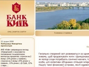 Эксперты не верят в спасение банка Киев