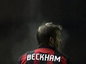 Бекхем заявив про бажання залишитися в Мілані