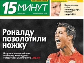 Холдинг KP Media закрыл газету 15 минут