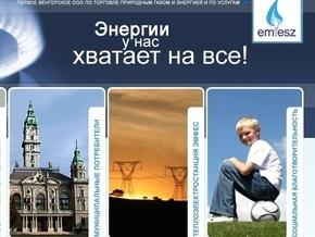 Венгерская компания Фирташа подала в суд на Нафтогаз