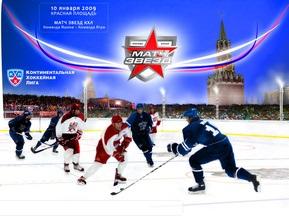 Названо остаточний склад на Матч зірок КХЛ