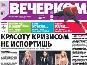 Сегодня Мультимедиа опровергла информацию о закрытии газеты Вечерком