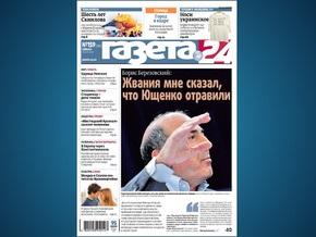 Из-за кризиса в Украине сворачиваются СМИ