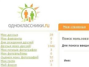 Британцы подали в суд на основателя Одноклассников