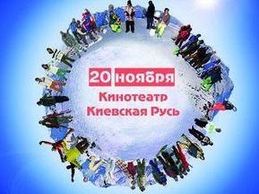 У Києві пройде фестиваль сноуборд-відео