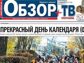 Крупнейшая голландская компания уходит с украинского рынка печатных СМИ