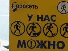 В Москве арестовали начальника экономбезопасности Евросети