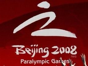 Україна завоювала 74 медалі Паралімпіади-2008