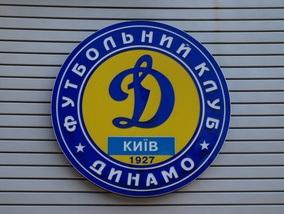 Момент истины: Динамо стартует в Лиге Чемпионов