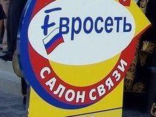 СМИ: На покупку Евросети появились новые претенденты