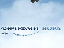 Аэрофлот прекращает сотрудничество с Аэрофлот-Норд