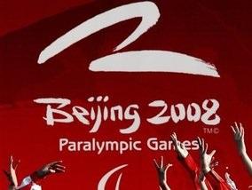 Сегодня стартуют Паралимпийские Игры